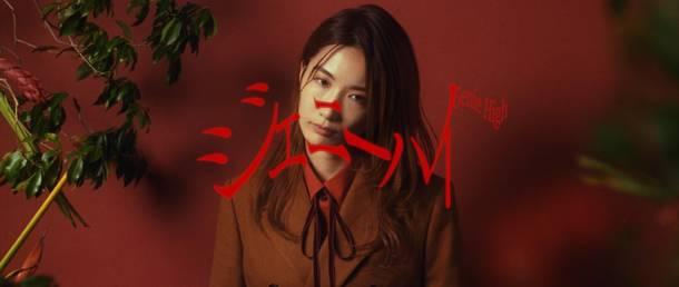 「不便な可愛げ」MV
