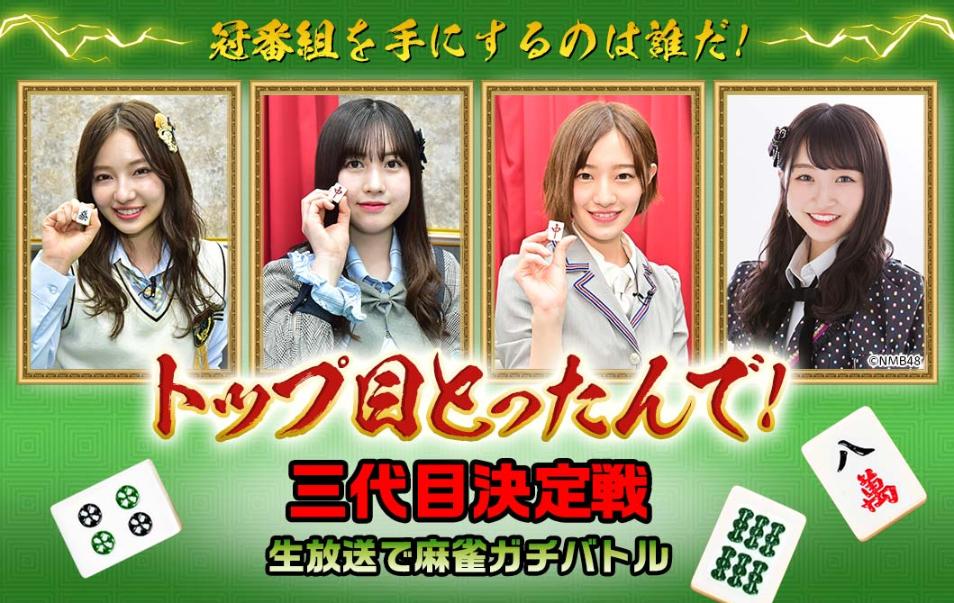 三代目決定戦に参戦する村瀬紗英(NMB48)、永野芹佳(AKB48)、中田花奈(乃木坂46)、山本彩加(NMB48)
