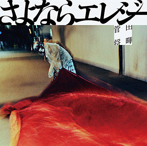 シングル「さよならエレジー」/菅田将暉