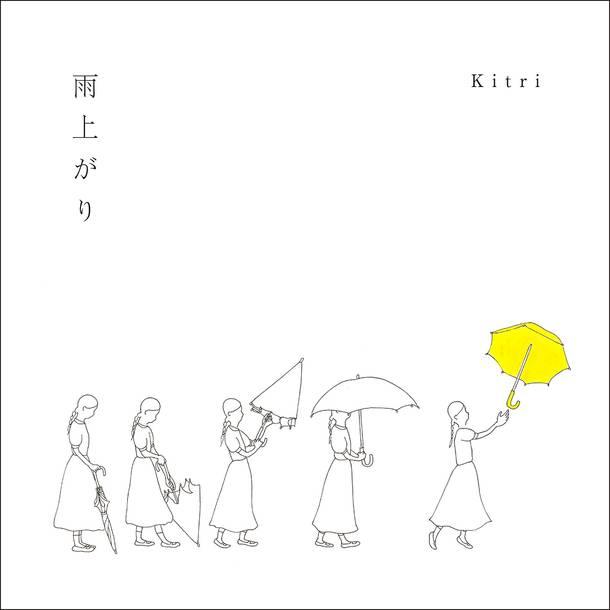 配信楽曲「雨上がり」