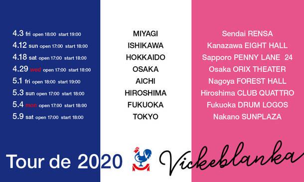 『Tour de 2020』