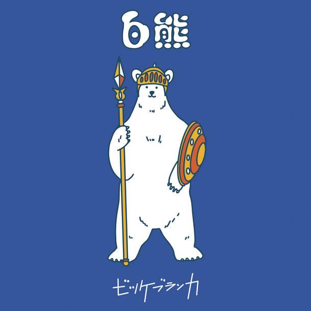 配信シングル「白熊」
