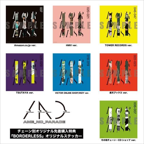 アルバム 『BORDERLESS』チェーン別オリジナル先着購入特典ステッカー画像