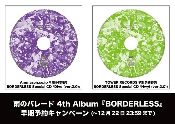 アルバム 『BORDERLESS』早期予約キャンペーン盤面画像