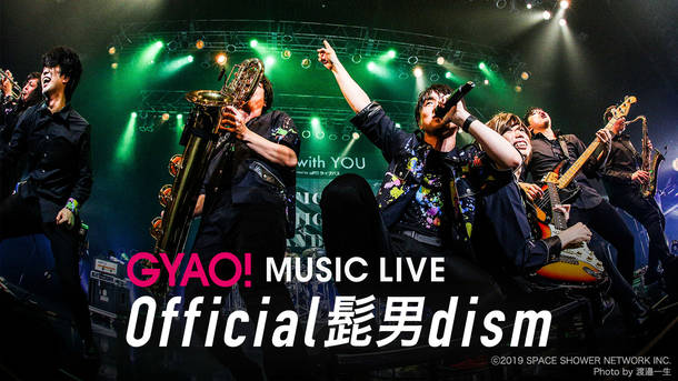 "『SPACE SHOWER TV""LIVE with YOU"" ~Official髭男dism~【GYAO! MUSIC LIVE】』"