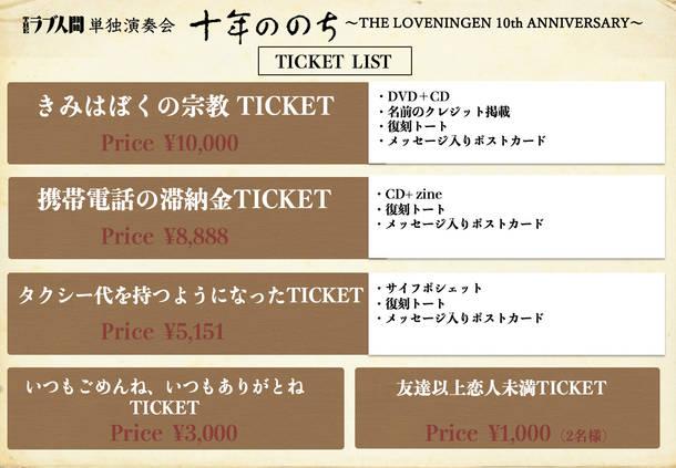 THEラブ人間単独公演『十年ののち~THE LOVENINGEN 10th ANNIVERSARY~EndFragment』チケット種類