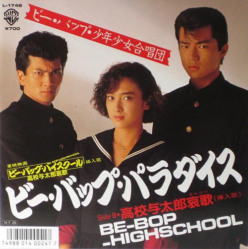 EPレコード 7inch『ビー・バップ・パラダイス』/ビー・バップ少年少女合唱団