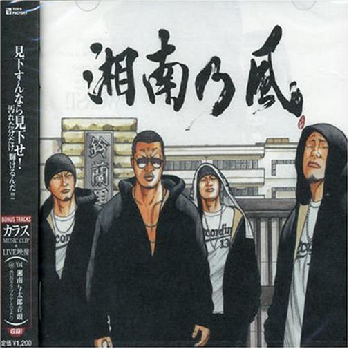 シングル「カラス」/湘南乃風