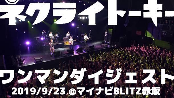 アルバム『ZOO!!』 初回盤収録 Live Digest