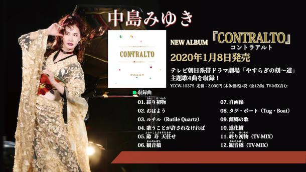 アルバム『CONTRALTO』 全曲トレーラー