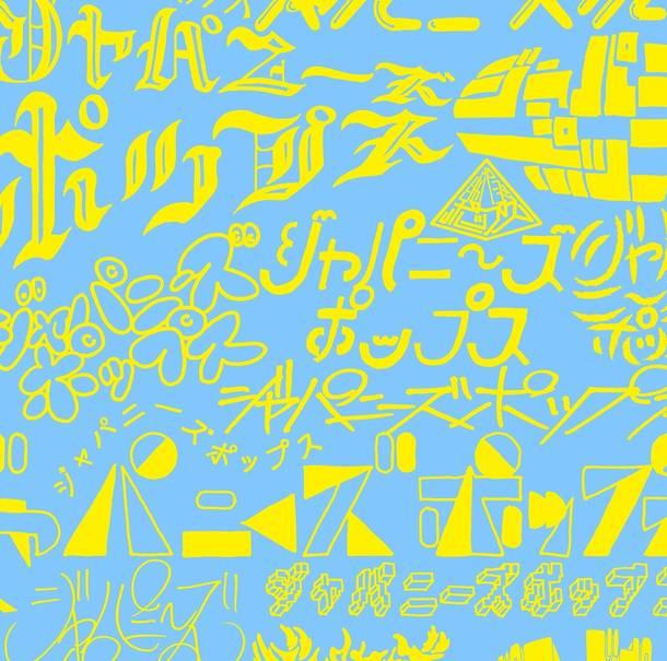 アルバム『ジャパニーズポップス』【通常盤】(CD)