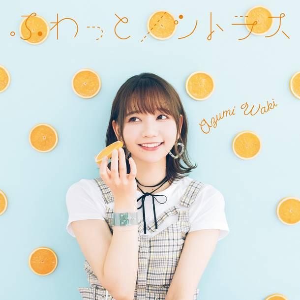 シングル「ふわっと/シトラス」【初回限定盤B】(CD+DVD)
