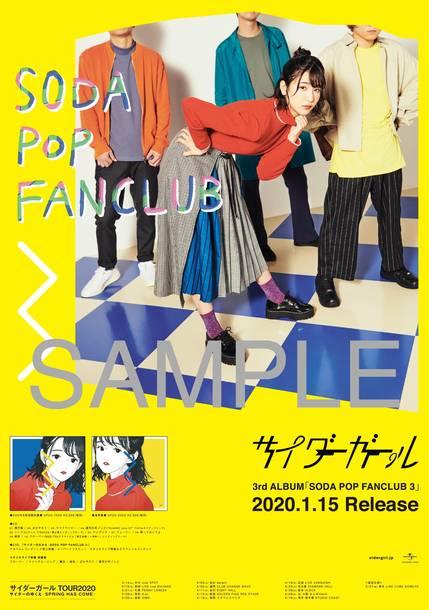 アルバム『SODA POP FANCLUB 3』購入特典:B2告知ポスター