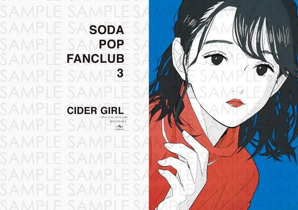 アルバム『SODA POP FANCLUB 3』購入特典:オリジナル・クリアファイル