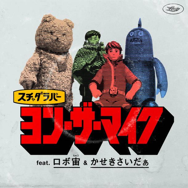 スチャダラパー『ヨン・ザ・マイク feat. ロボ宙&かせきさいだぁ』