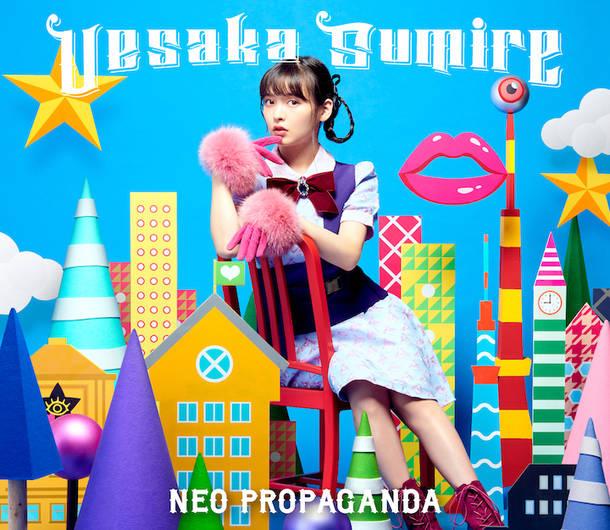 アルバム『NEO PROPAGANDA』【初回限定盤B】(CD+PHOTOBOOK)