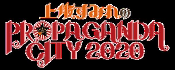 『上坂すみれのPROPAGANDA CITY 2020』ロゴ
