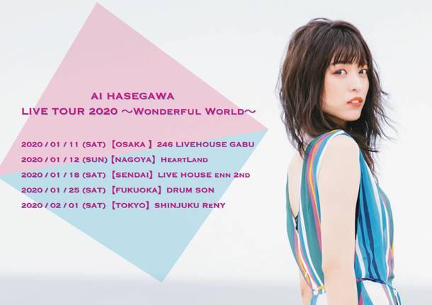 『LIVE TOUR 2020 ~Wonderful World~』
