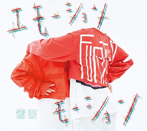 「babooo(album ver)」収録EP『エモーション-モーション』/奮酉