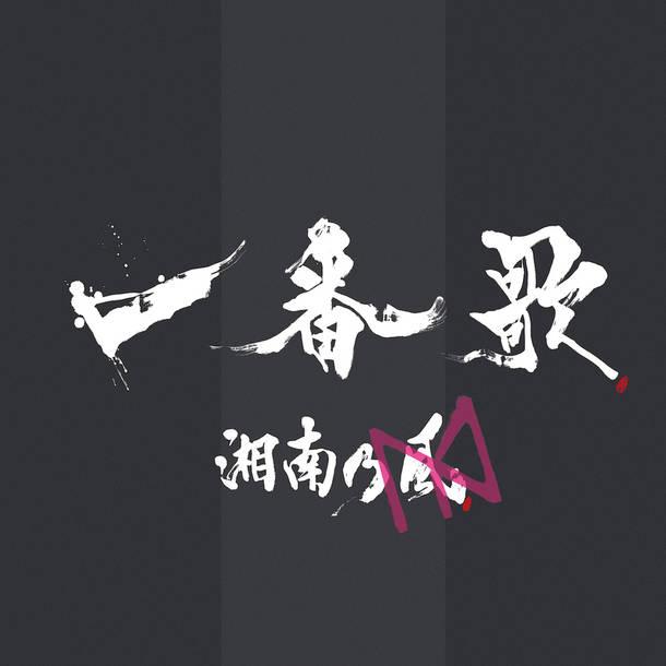 湘南乃風・若旦那の激変ビジュアルに驚愕 ...