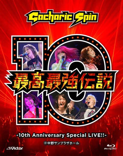 Blu-ray『最高最強伝説-10 th Anniversary Special Live!!-』