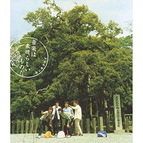 『音楽は素晴らしいものだ』('02)/キンモクセイ