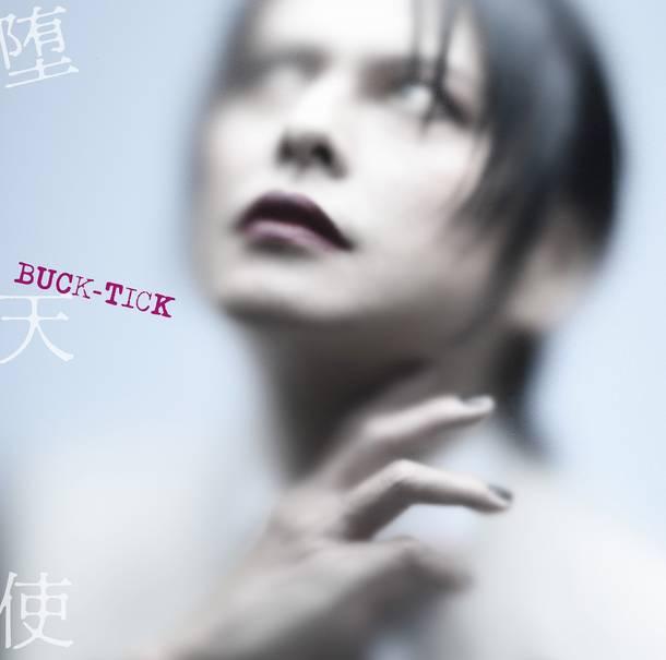 シングル「堕天使」【通常盤】