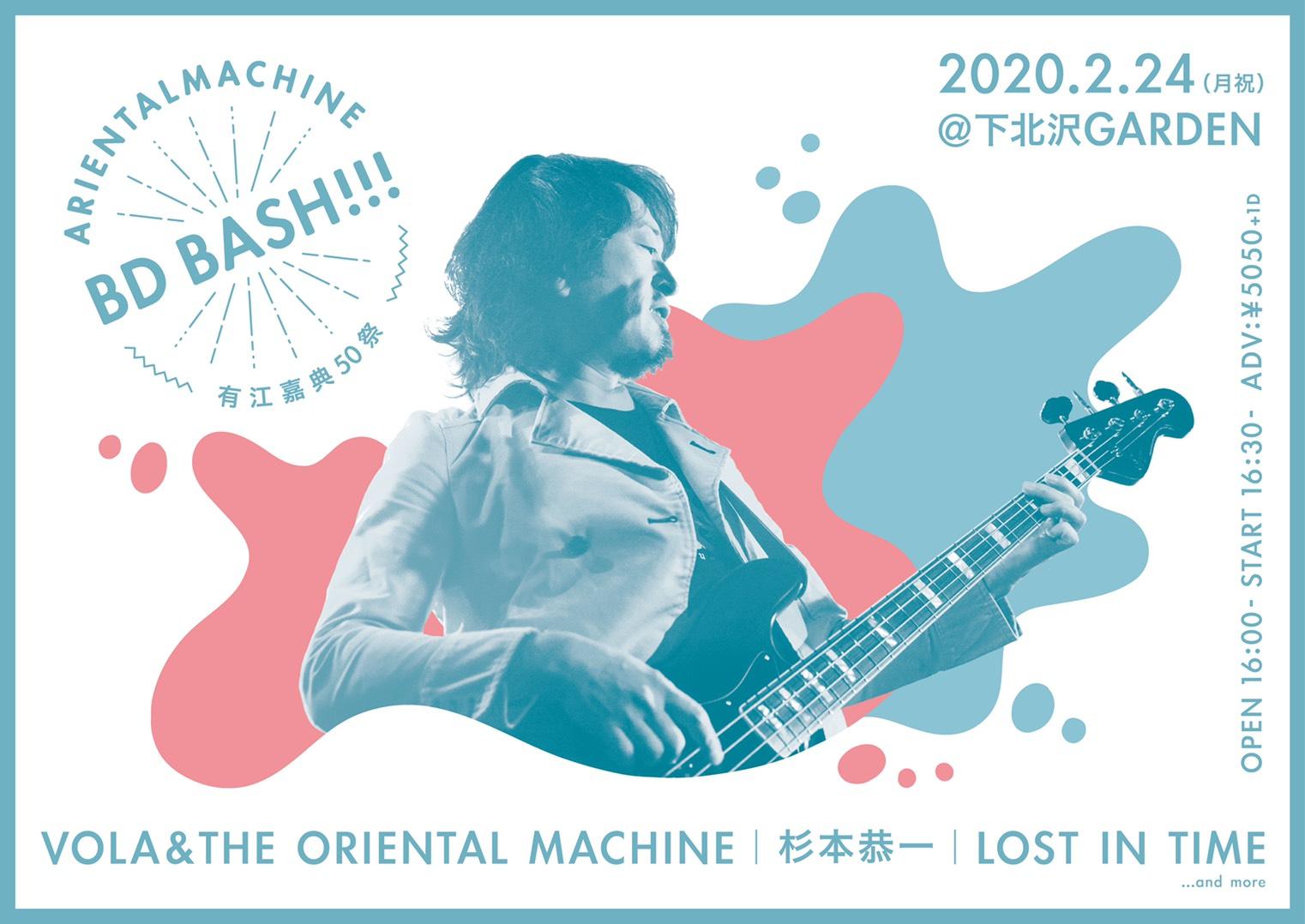 『Arientalmachine BD Bash!!! -有江嘉典50祭-』