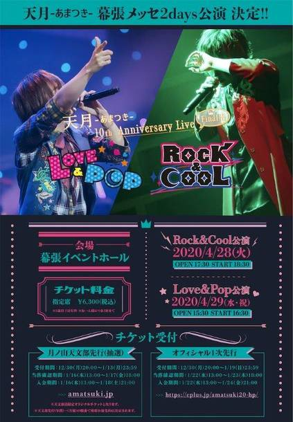 『天月-あまつき- 10th Anniversary Live Final!!〜Love&Pop/Rock&Cool〜』
