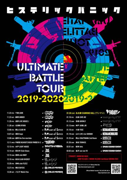 『ULTIMATE BATTLE TOUR 2019-2020』フライヤー