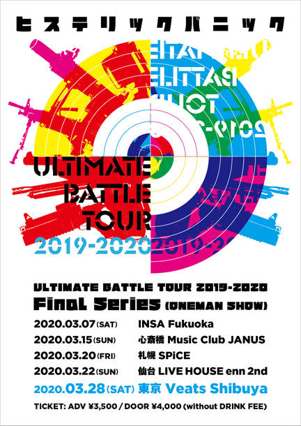 『ULTIMATE BATTLE TOUR 2019-2020 Final Series』フライヤー