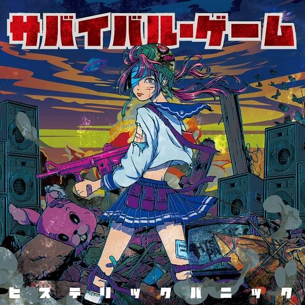 アルバム『サバイバル・ゲーム』【通常盤】(CD)
