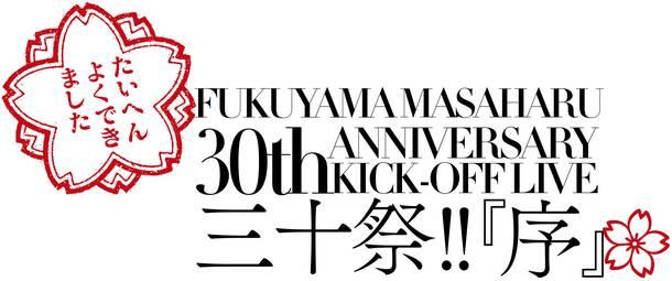 【生中継!福山雅治 30th ANNIVERSARY KICK-OFF LIVE 三十祭!!「序」】