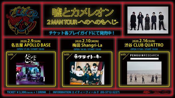 ライブツアー『2MAN TOUR -へのへのもへじ』