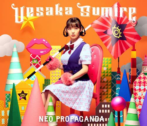 アルバム『NEO PROPAGANDA』【初回限定盤A】(CD+Blu-ray)