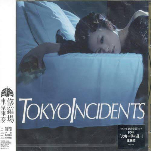 「恋は幻」収録シングル「修羅場」/東京事変