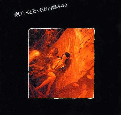 『愛していると云ってくれ』('78)/中島みゆき