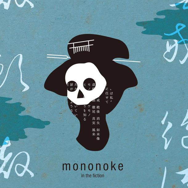 シングル「モノノケ・イン・ザ・フィクション 」