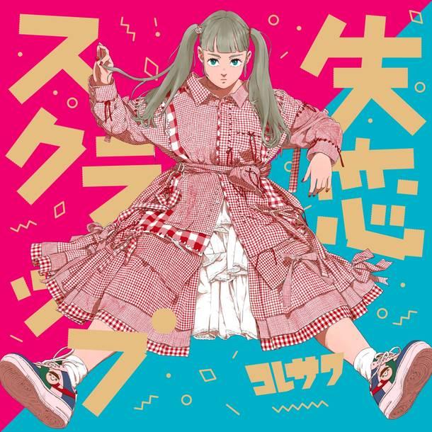 ミニアルバム『失恋スクラップ』【初回限定盤(2CD+DVD)】