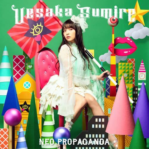 アルバム『NEO PROPAGANDA』【通常盤】(CD)