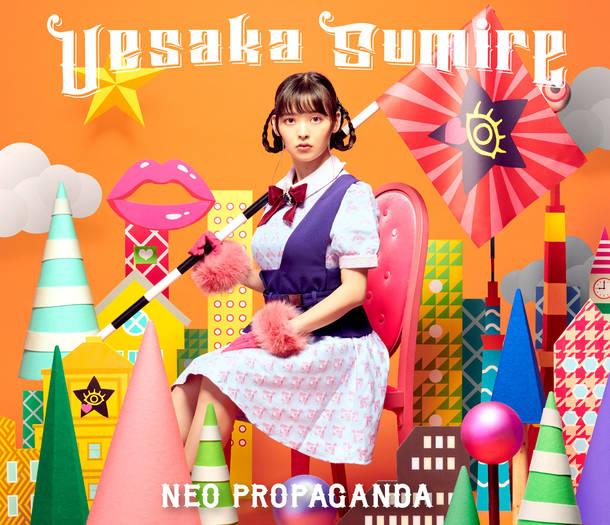 アルバム『NEO PROPAGANDA』【初回限定盤A(Blu-ray付)】