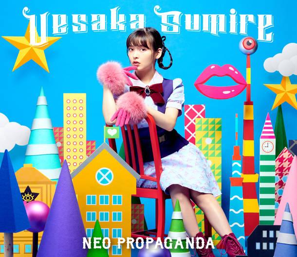 アルバム『NEO PROPAGANDA』【初回限定盤B(PHOTOBOOK付)】