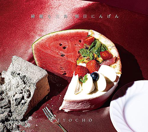 「綺麗な三角、朝日にんげん」収録EP『綺麗な三角、朝日にんげん』/JYOCHO