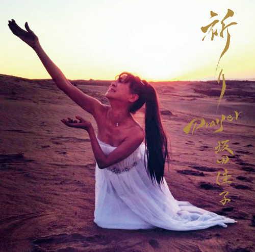 坂田佳子アルバム「祈り~prayer」(ARCD-1901)ジャケット写真