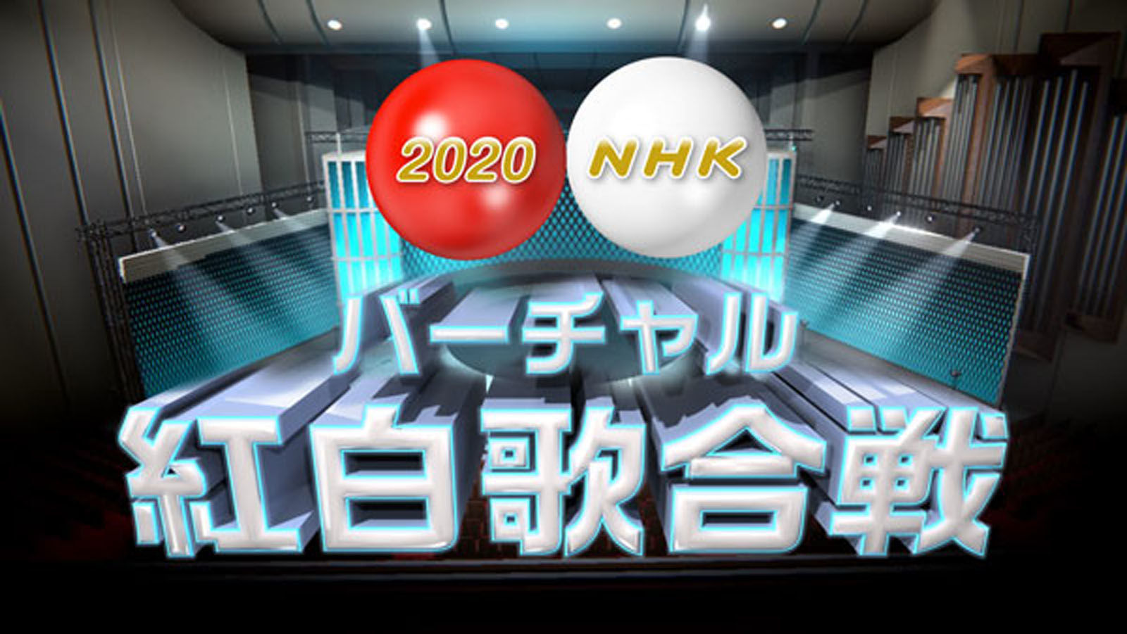2020年1月1日放送 バーチャル紅白歌合戦(NHK総合)