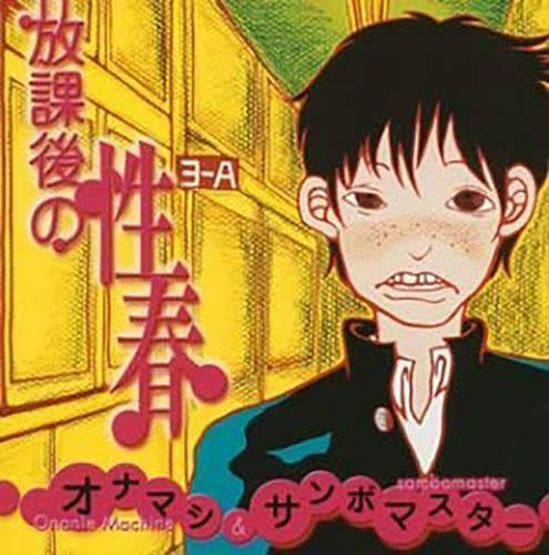 「ソーシキ」収録アルバム『放課後の性春』/オナニーマシーン