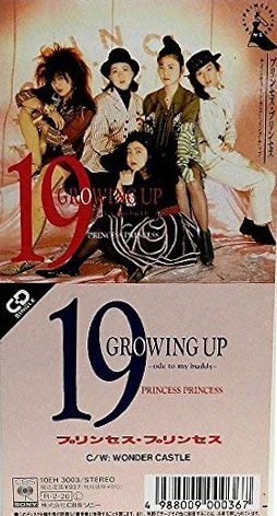 「19 GROWING UP -ode to my buddy-」('88)/プリンセス プリンセス