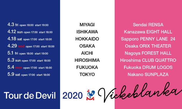 『Tour de Devil 2020』