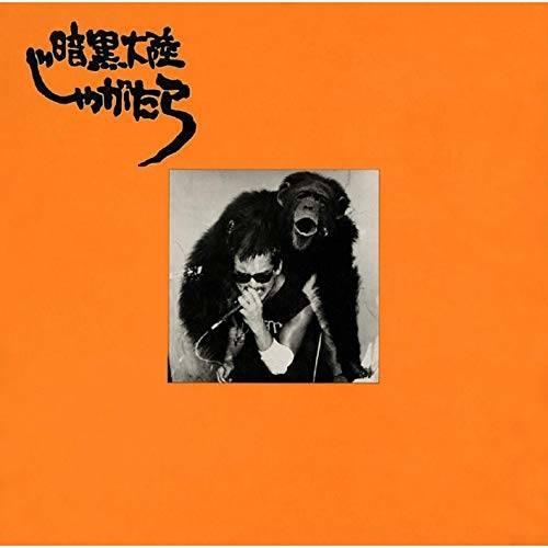 『南蛮渡来』('82)/暗黒大陸じゃがたら
