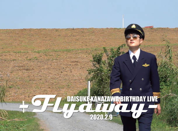 『フジファブリック 金澤ダイスケ生誕祭 -Flyaway-』